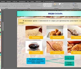 Презентация как продукт проктной деятельности