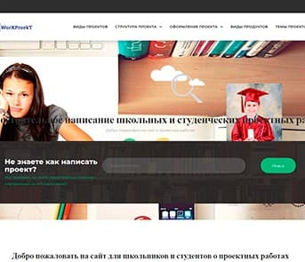 Веб-сайт как продукт проктной деятельности