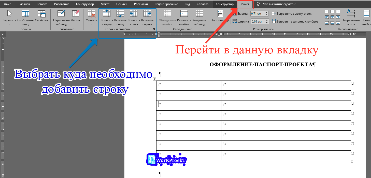 Как добавить строку в таблице паспорта проекта