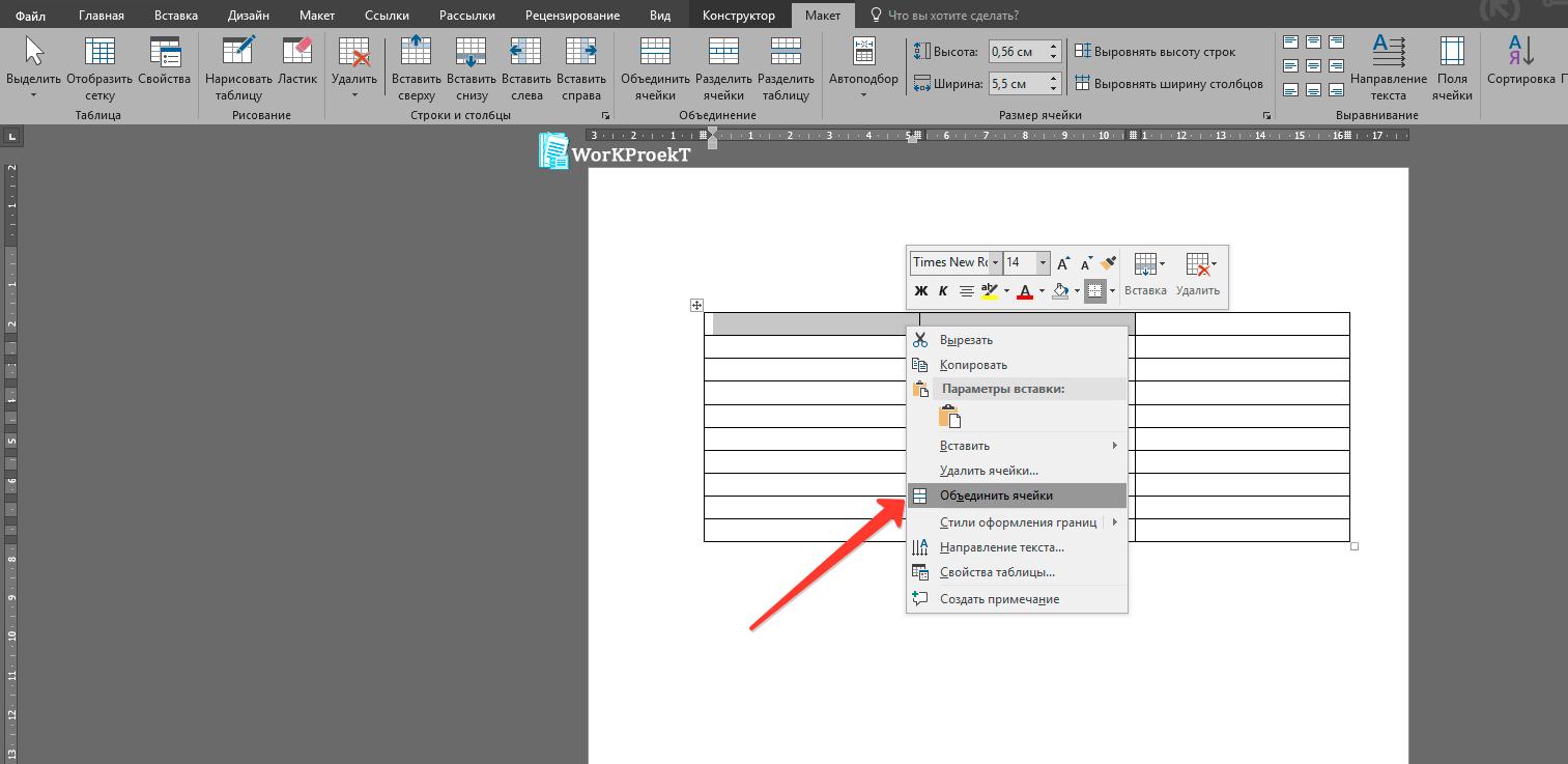 Способы объеденения ячеек таблицы