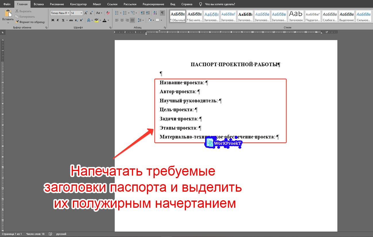 Оформление текста паспорта проекта для рукописного заполнения