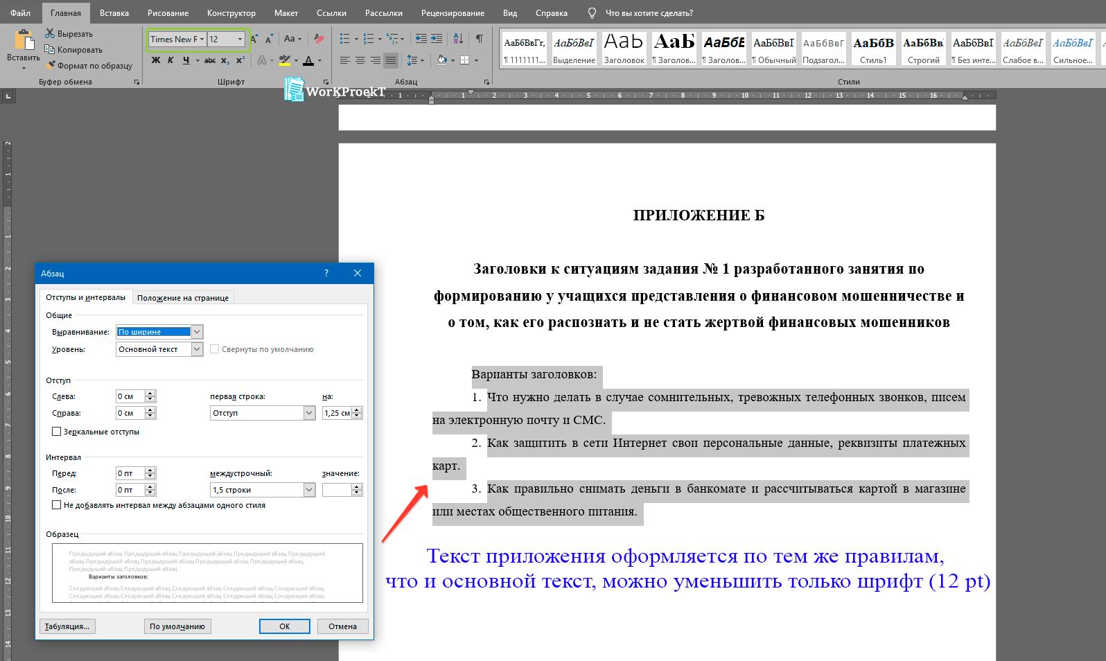 Оформление текста в приложении
