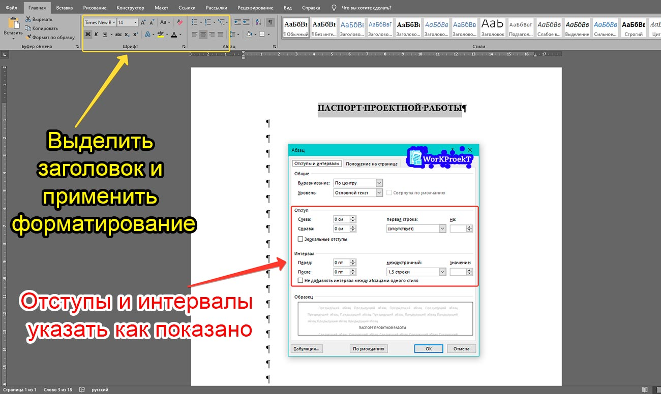 Оформление заголовка паспорта проекта для рукописного заполнения