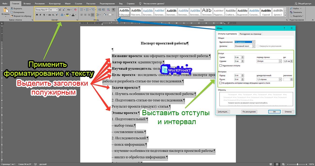 Оформления паспорта проектной работы как обычный текст