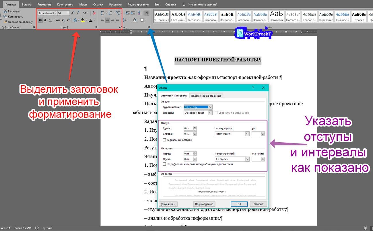 Оформления заголовка паспорта проектной работы как обычный текст