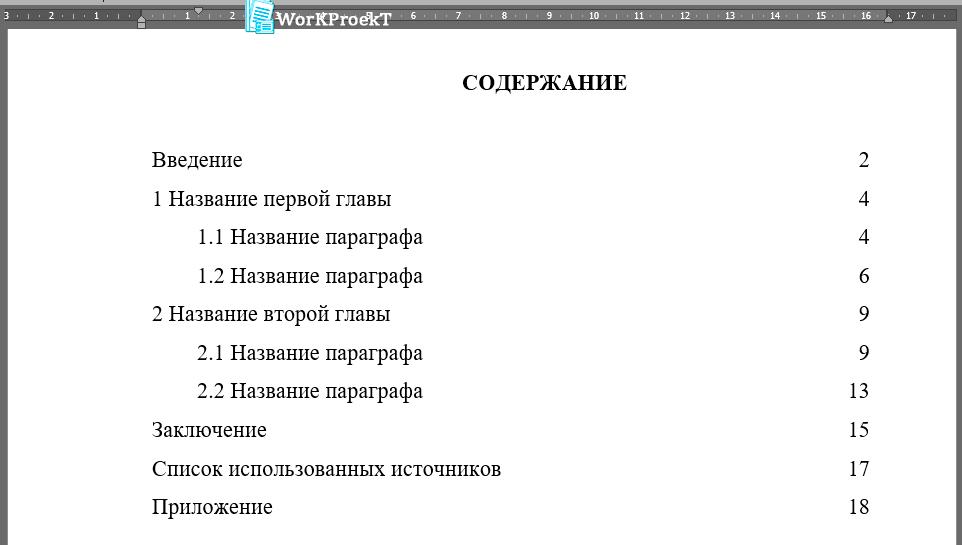 Пример готового содержания созданного в таблице