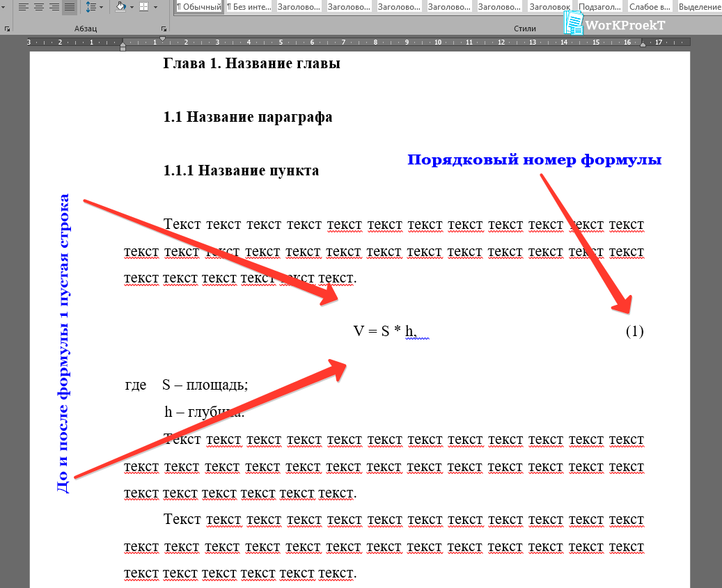 Пример оформления формул в проектной работе