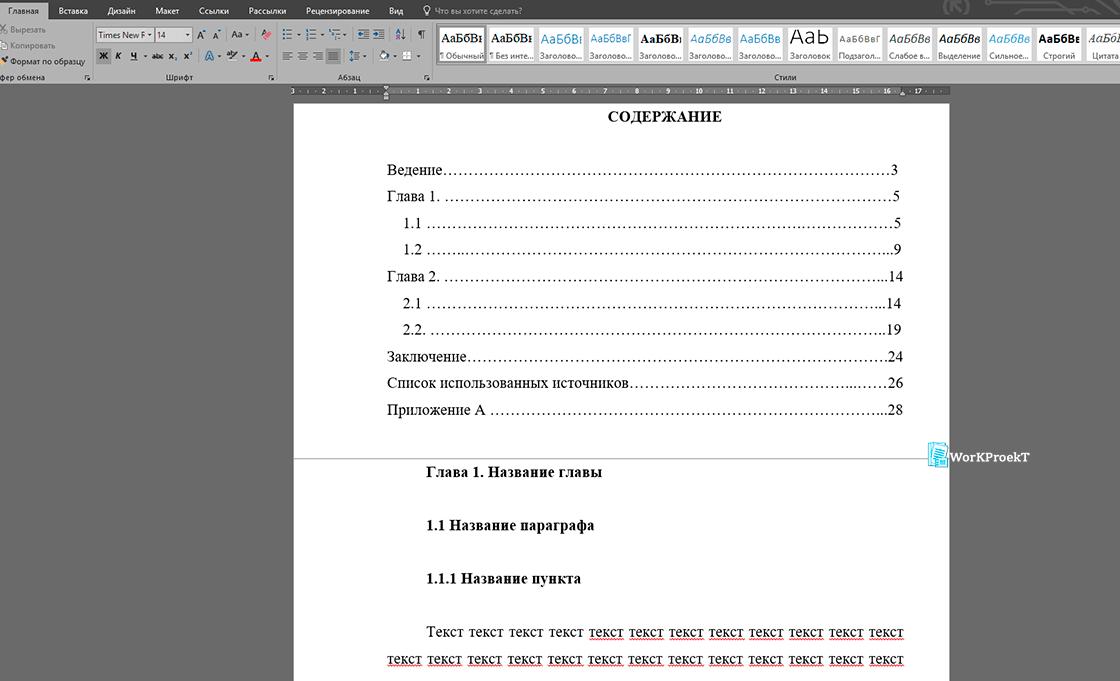 Пример оформления глав, параграфов и пунктов проектной работы