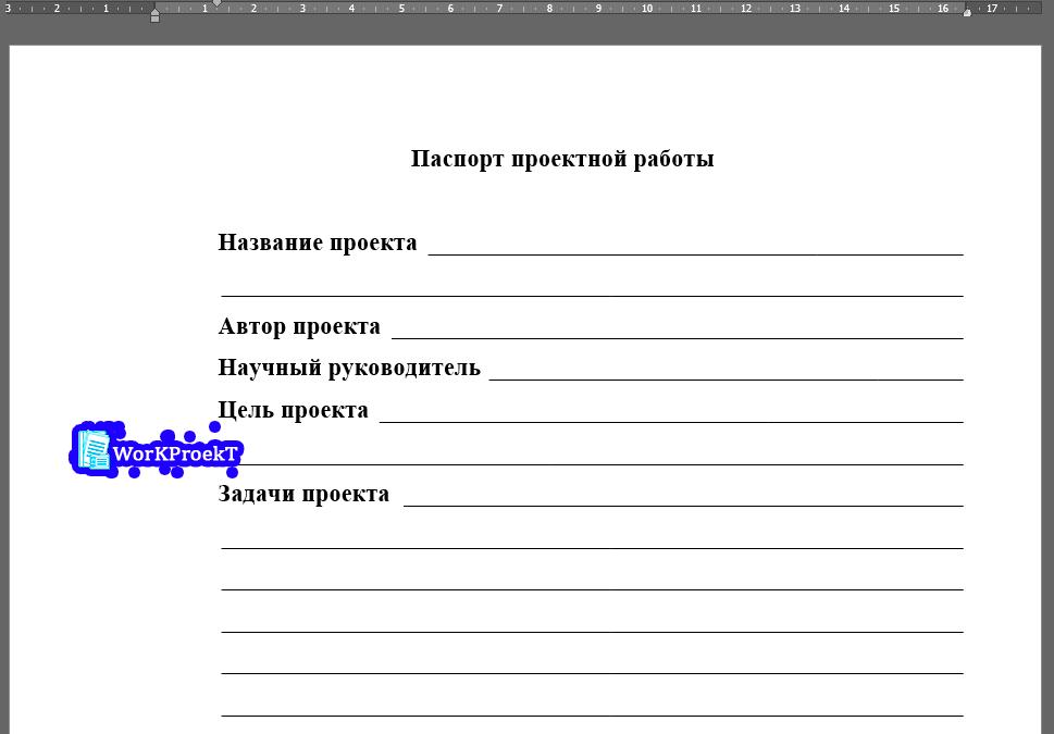 Оформление паспорта проектной работы для заполнения от руки