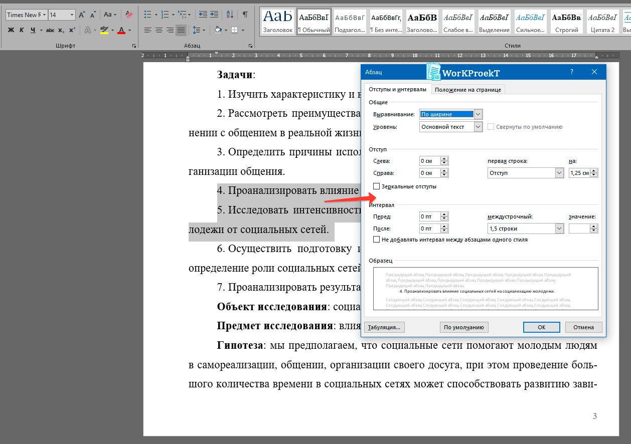 Пример оформления текста введени проектной работы