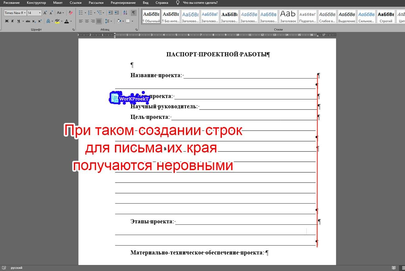 Простой пример создания строк для заполнения паспорта проекта
