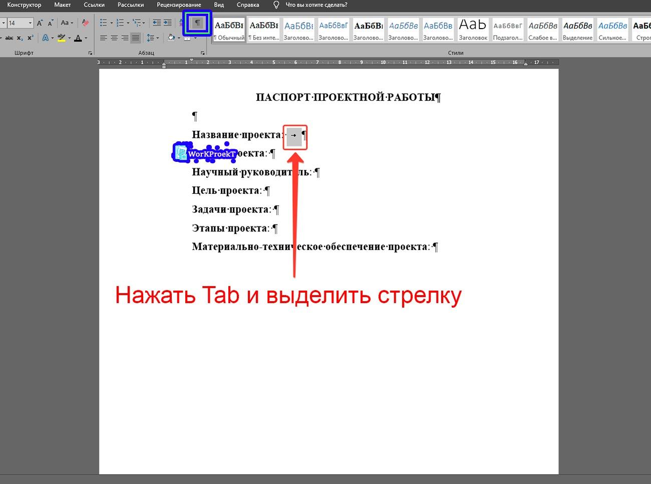 Создание строки табуляцией для заполнения паспорта проектной работы