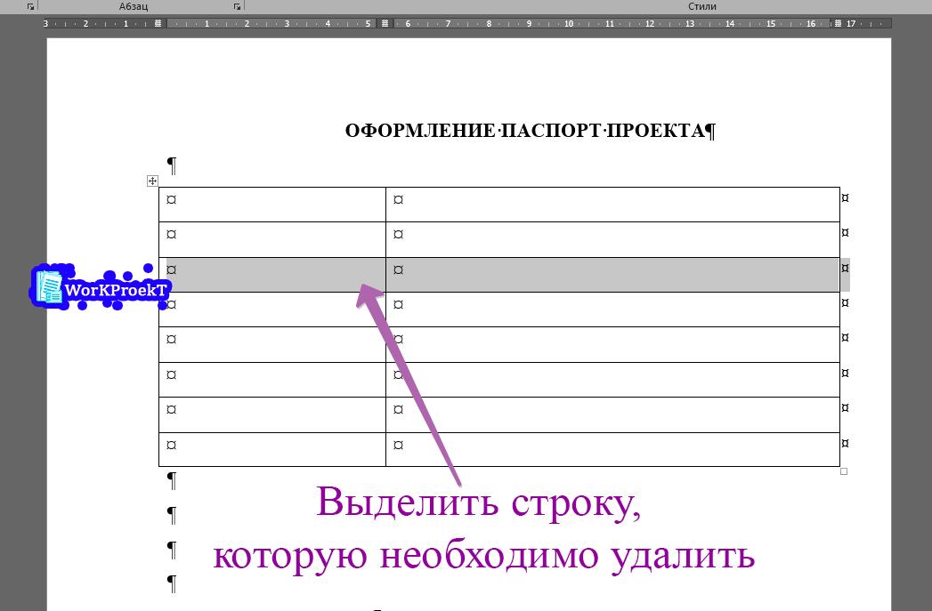 Как удалить строку в таблице паспорта проекта