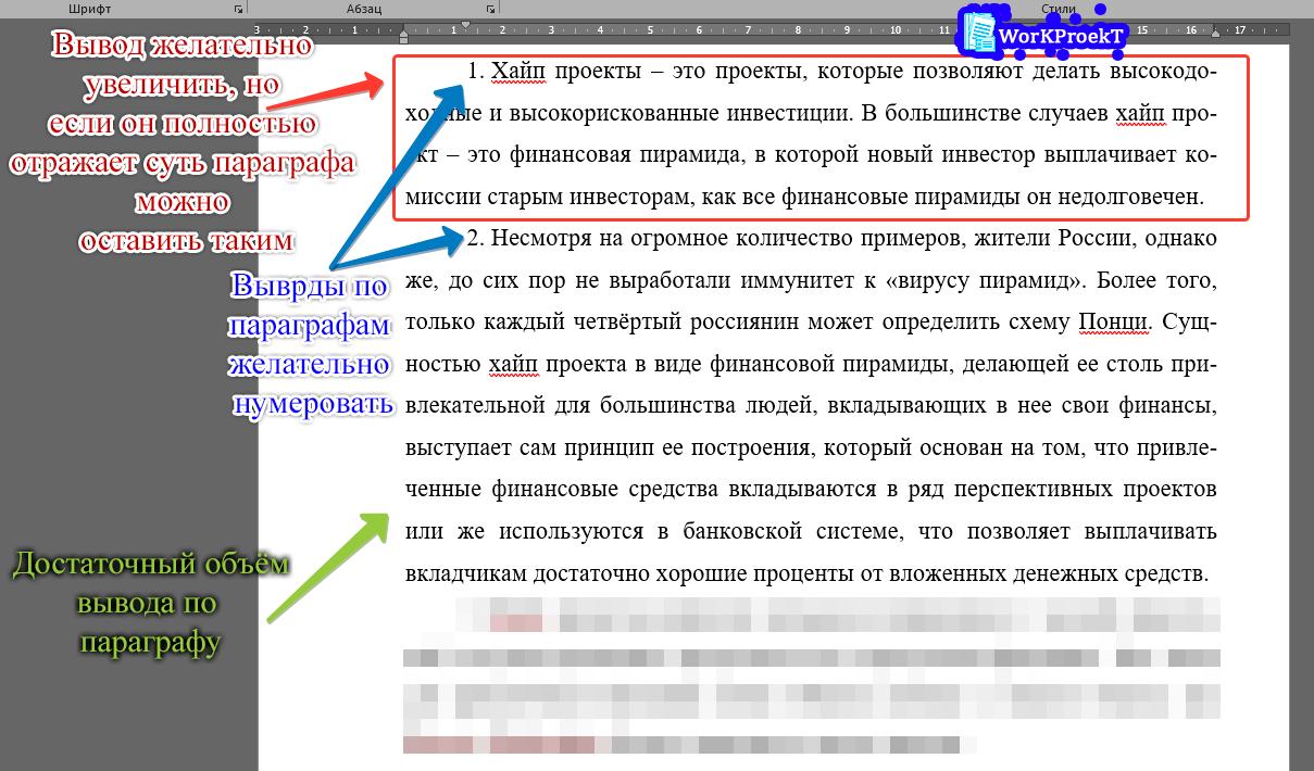 Объём выводов по каждому параграфу в заключении проекта