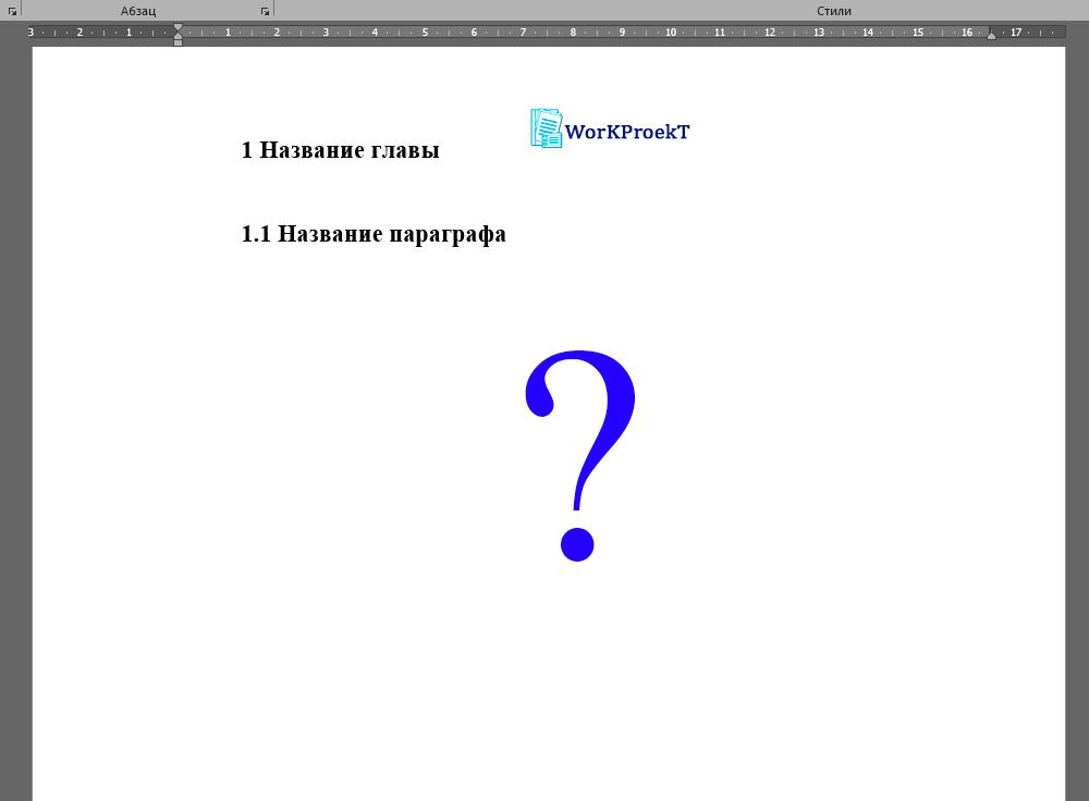 Первая глава проектной работы - из чего состоит теоретическая глава проекта