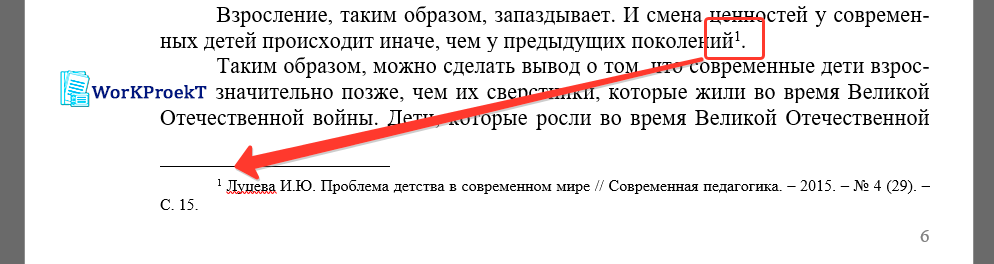 Пример подстрочной ссылки