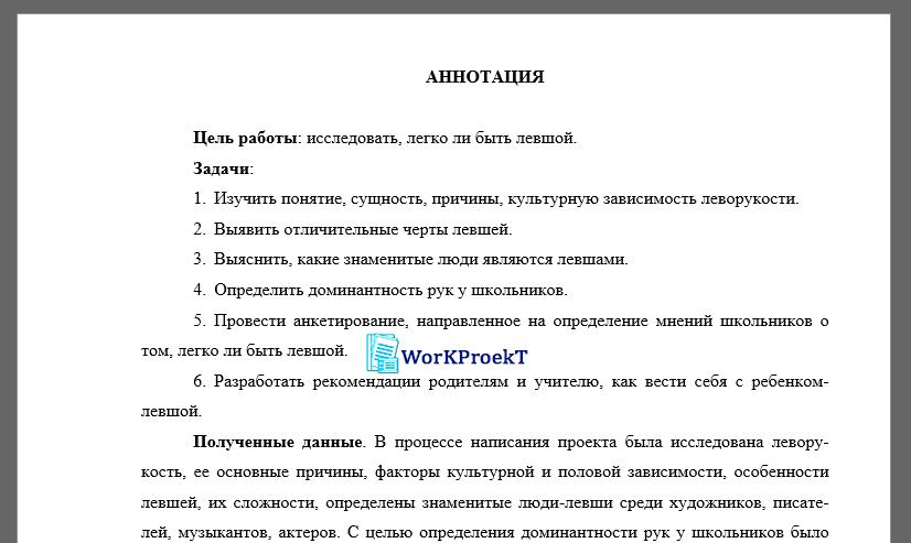 Пример аннотации проектной работы