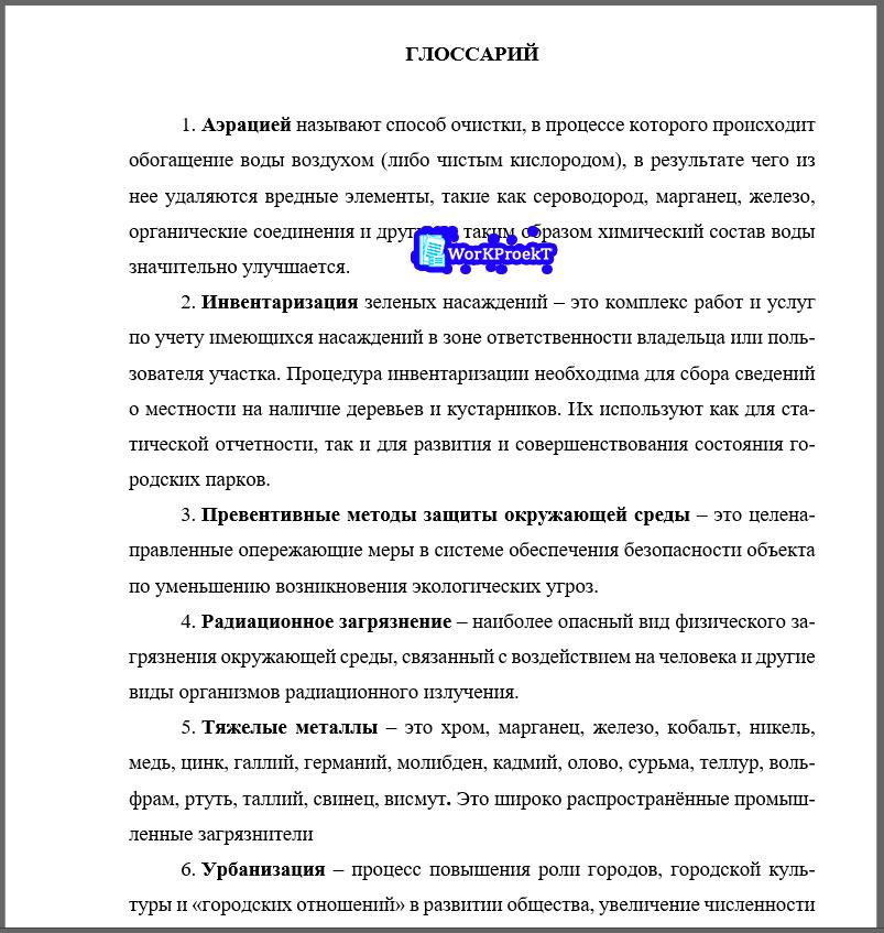 Пример глоссария по теме Экологические проблемы Санкт-Петербурга