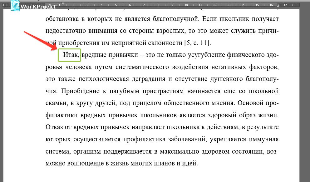 Пример вывода в конце параграфа проектной работы