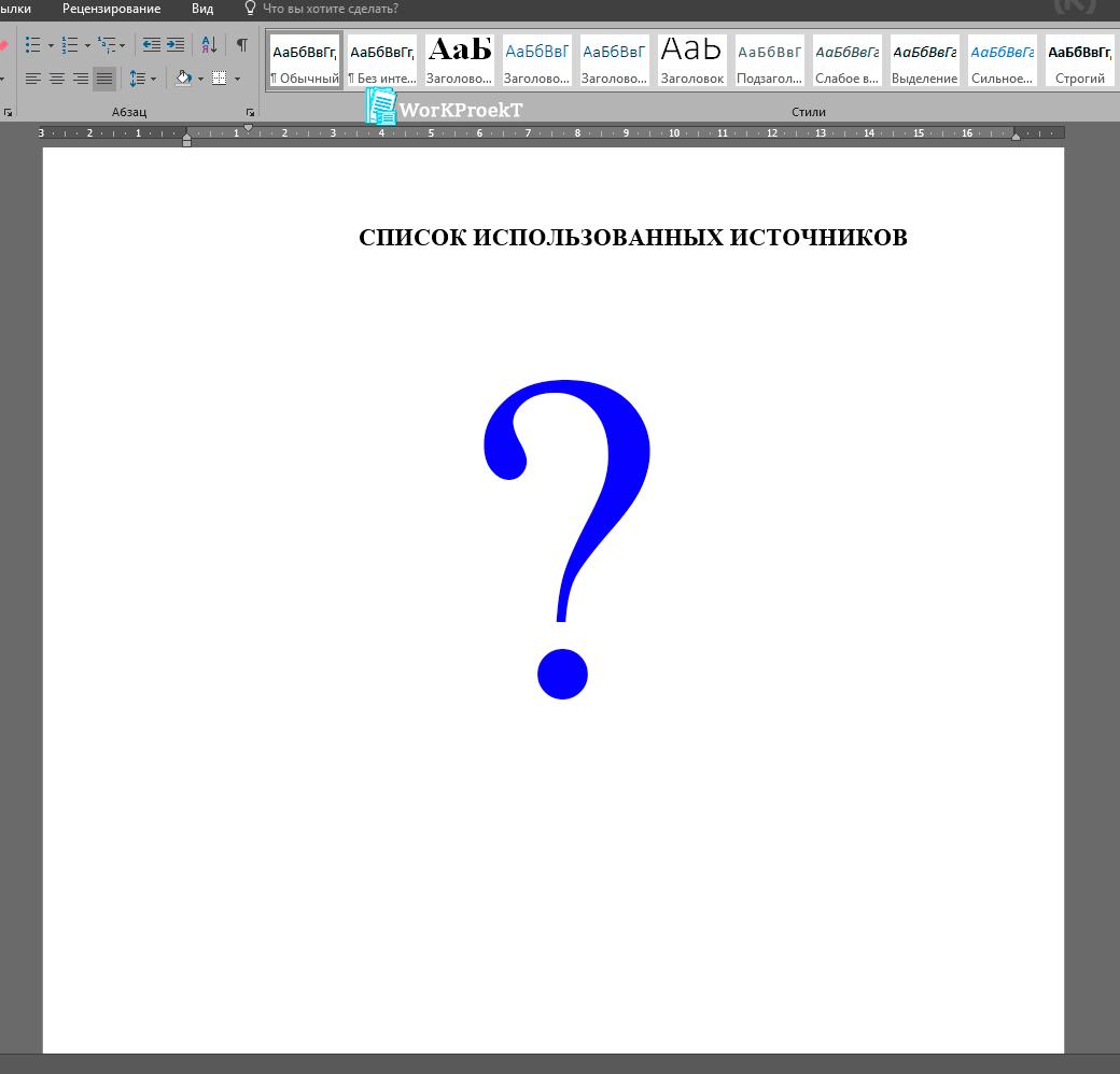Список использованных источников проекрной работы - структура и вид