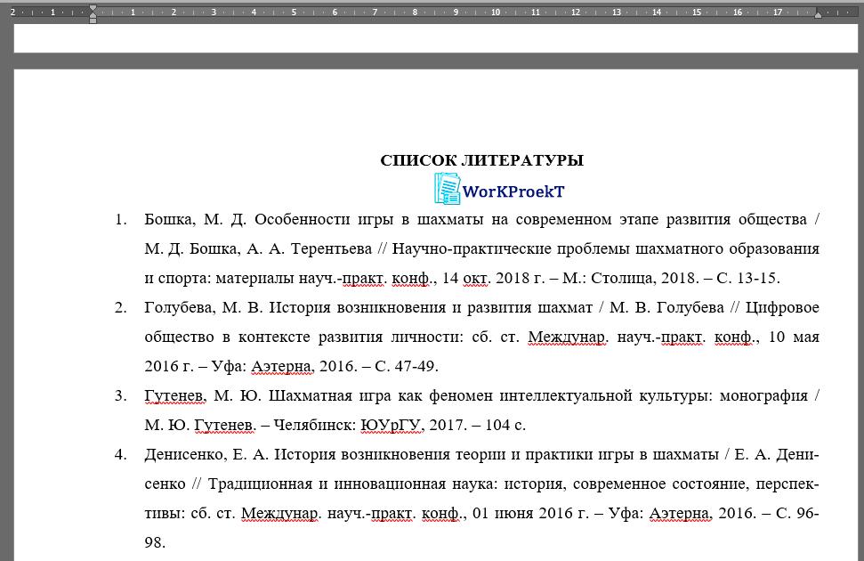 Список литературы использованной при написании проектной работы