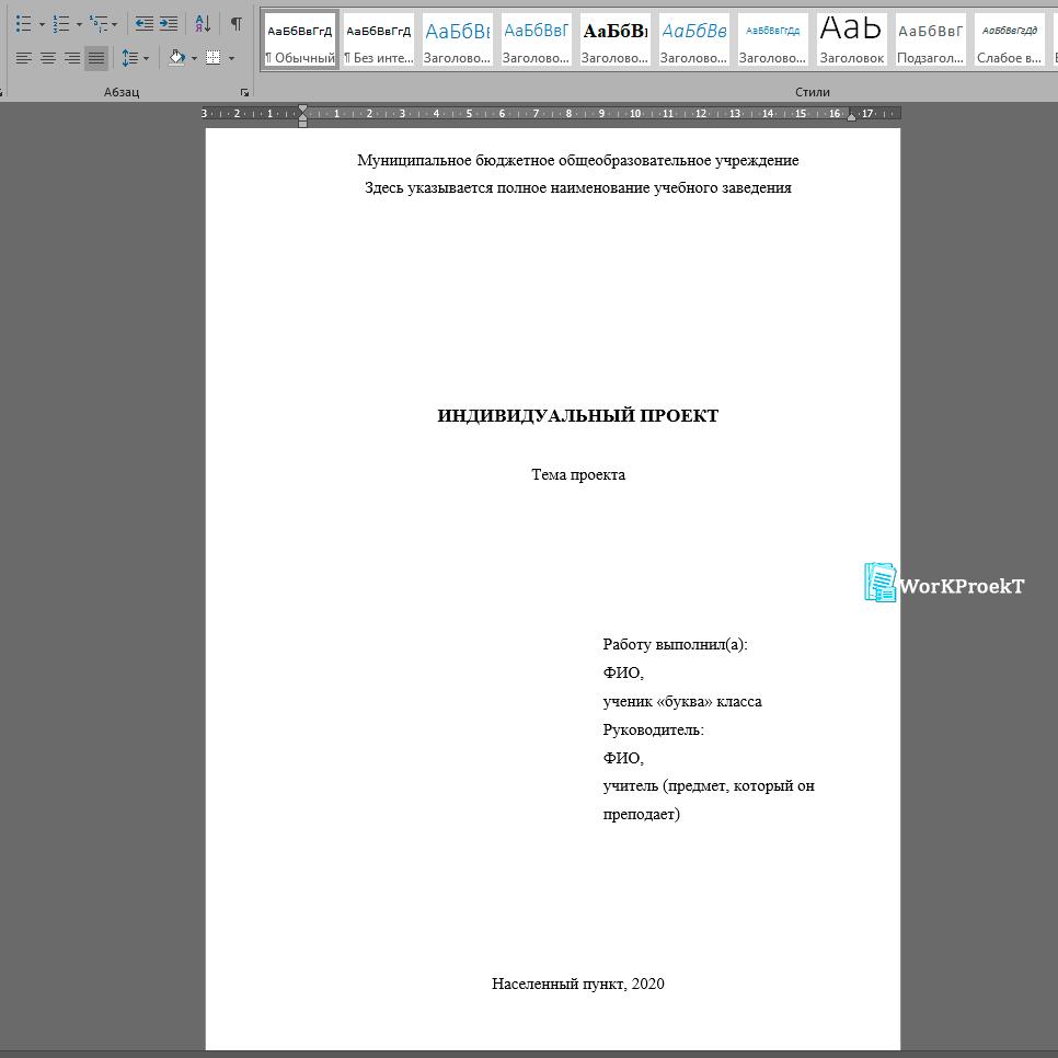 Титульный лист проектной работы