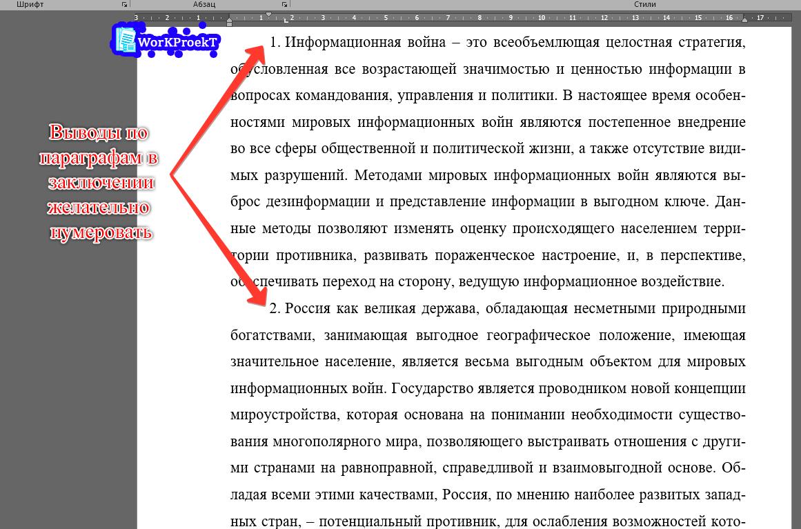 Выводы по параграфам в заключении проектной работы – пример