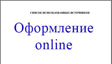 Список литературы онлайн
