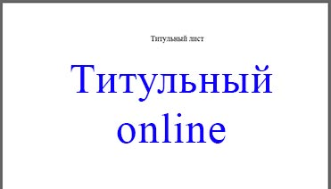 Создание титульного листа проектной работы онлайн