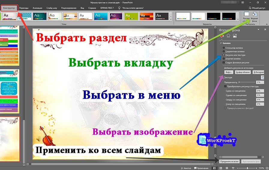 Изображение как фон для слайдов презентации