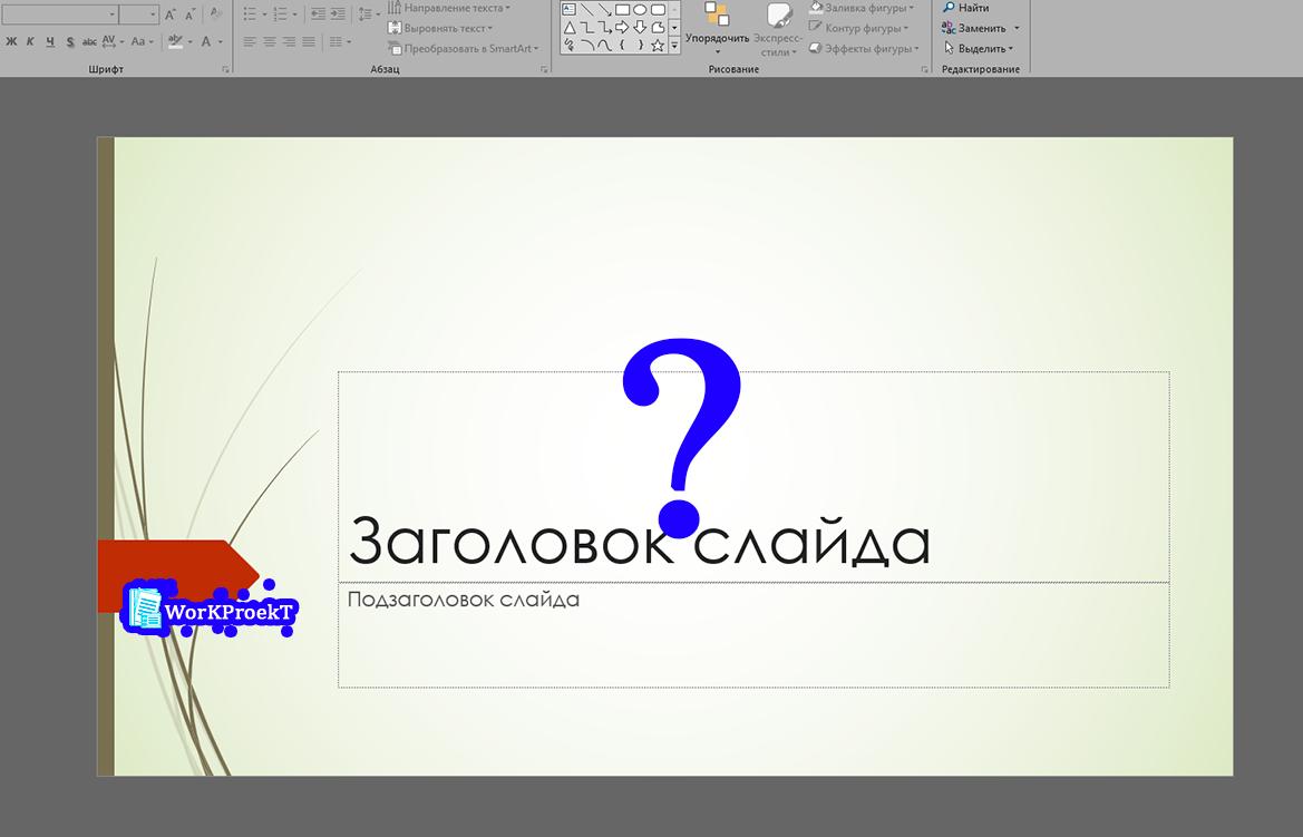 Как подготовить презентация к проектной работе
