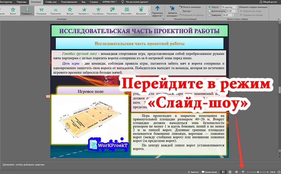 Как проверить презентацию и работу анимации на слайдах
