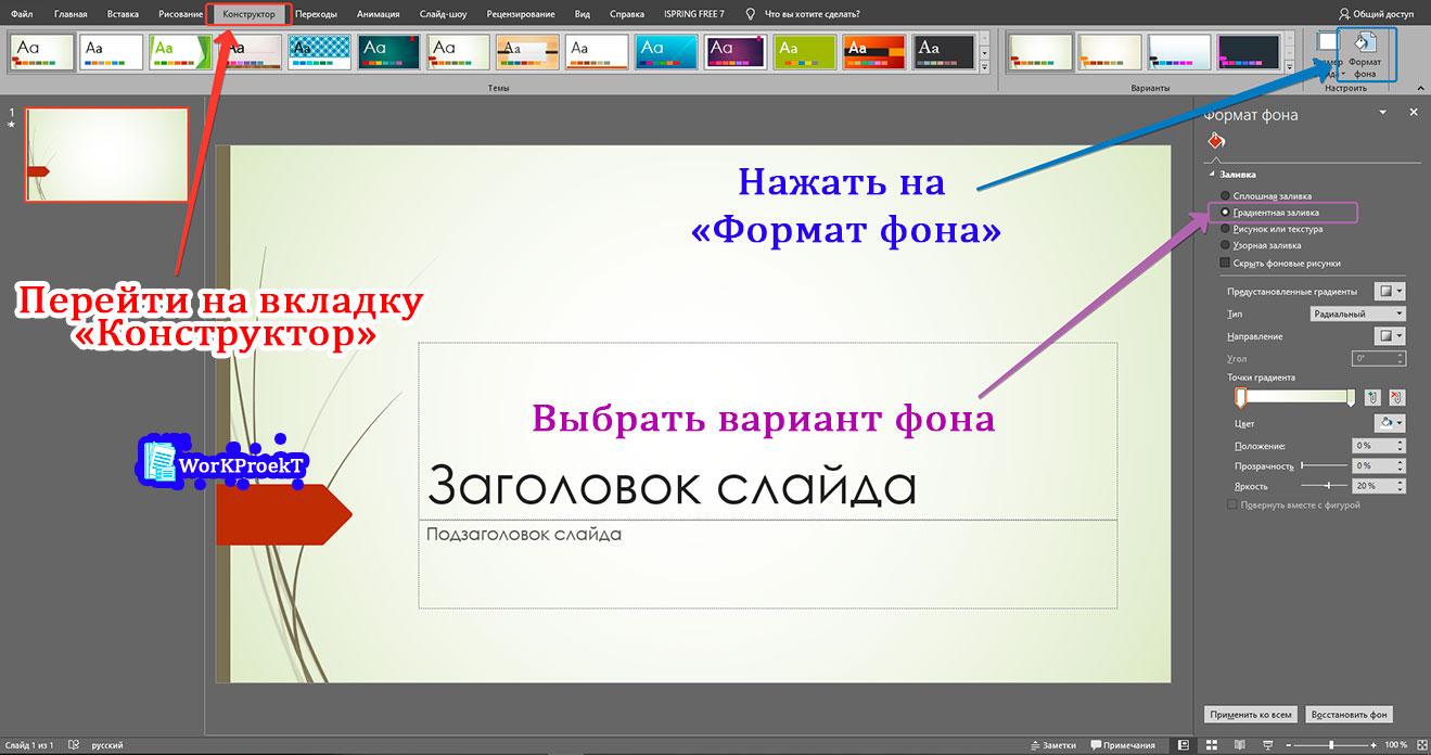 Градиентная заливка для фона презентации