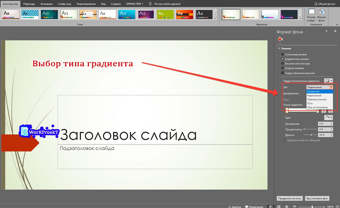 Этапы создания собственного градиента для фона презентации