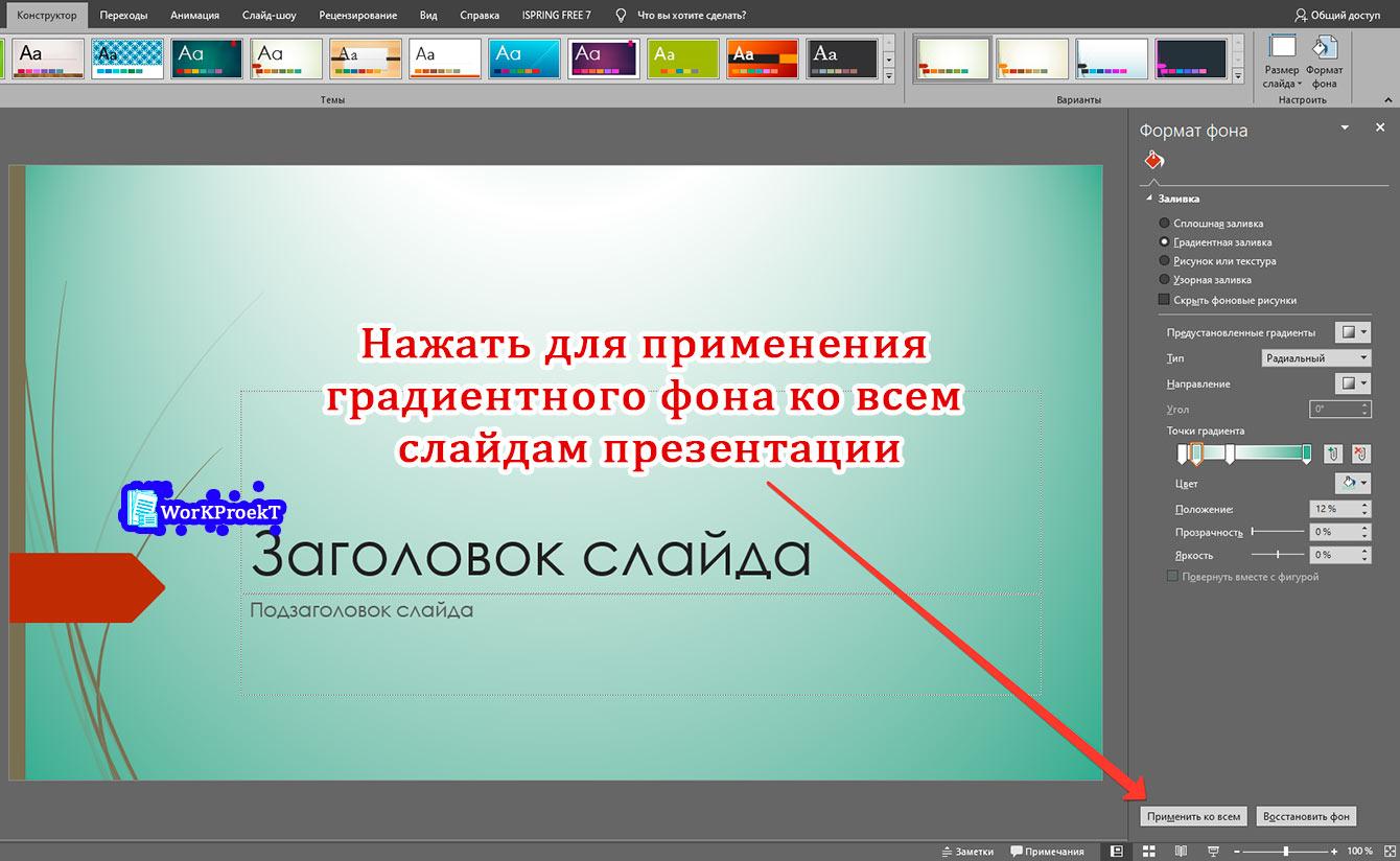 Применение градиентного фона ко всем слайдам презентации