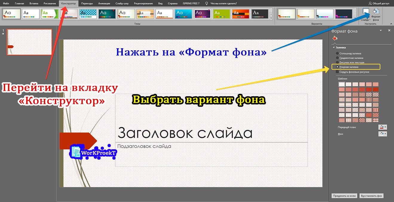 Создание узорной заливки, как фона презентации