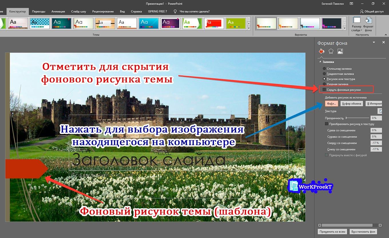 Добавление рисунка для фона слайда презентации
