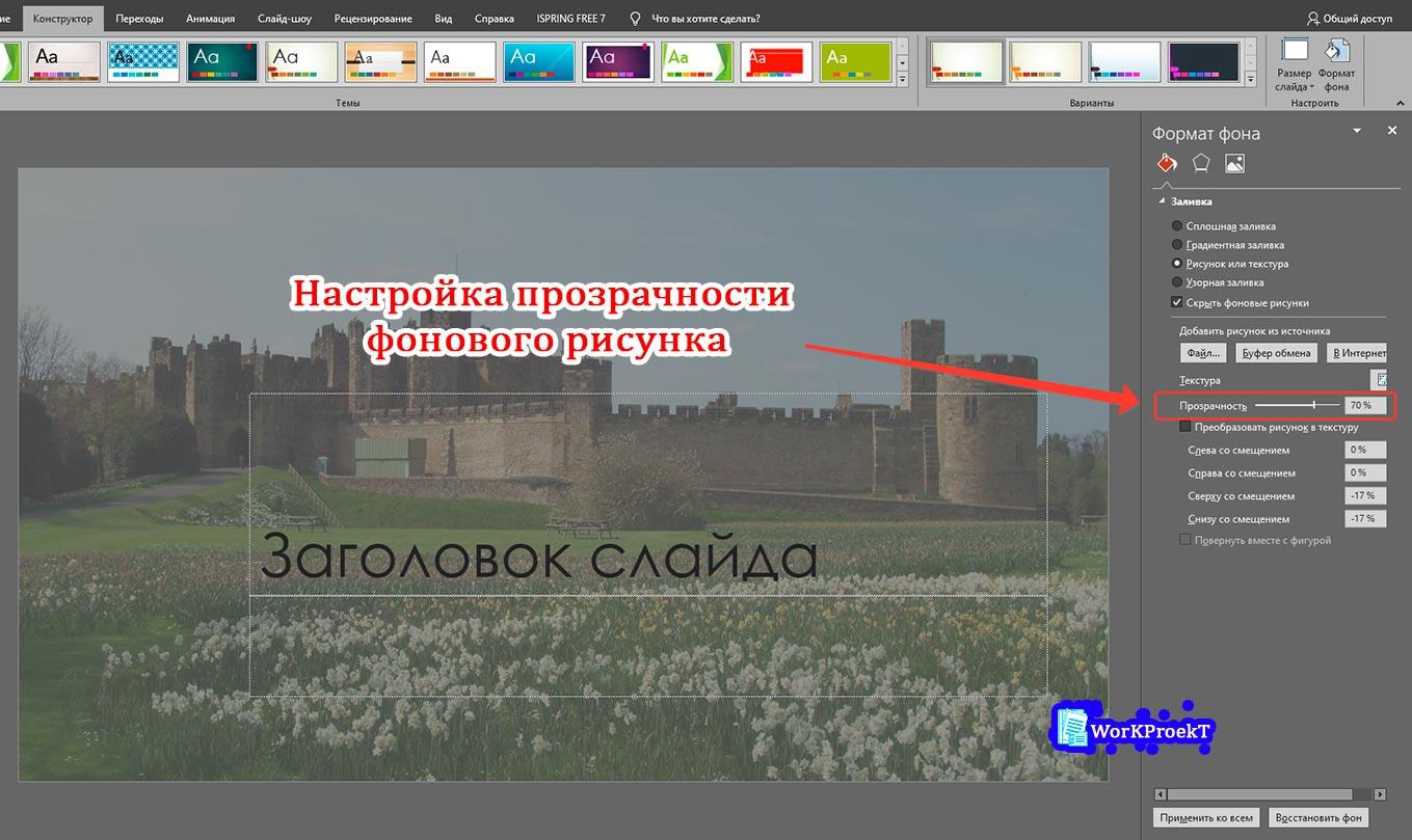 Применение прозрачности к рисунку для фона слайда презентации