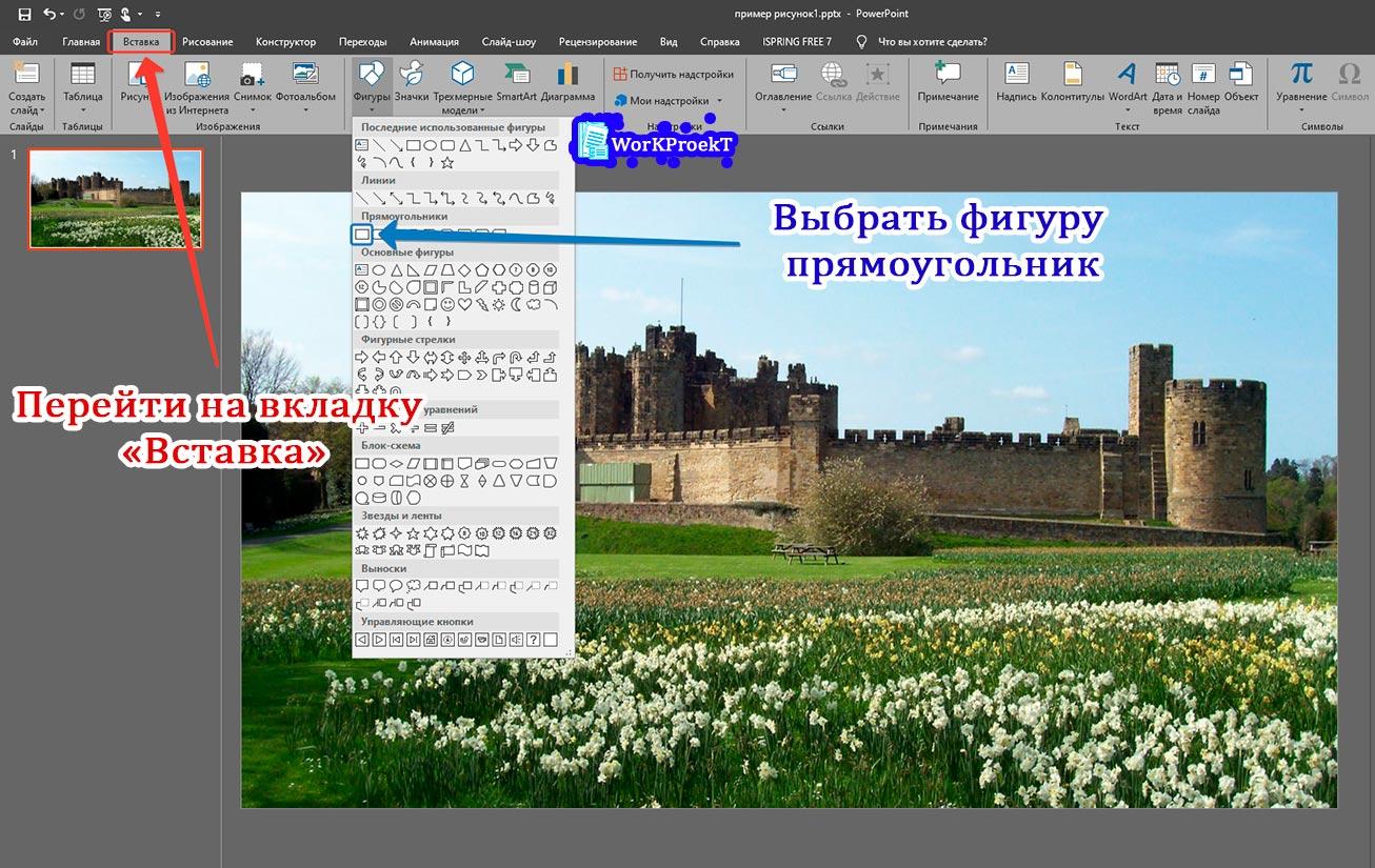 Этапы создания прозрачного блока для рисунка фона презентации