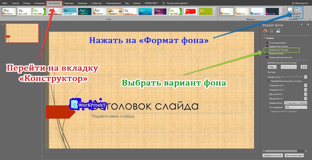 Использование рисунка для фона слайда презентации