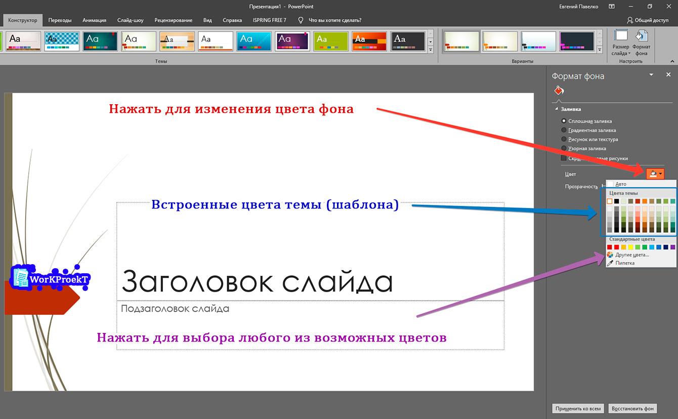 Выбор цвета сплошной заливки для фона презентации