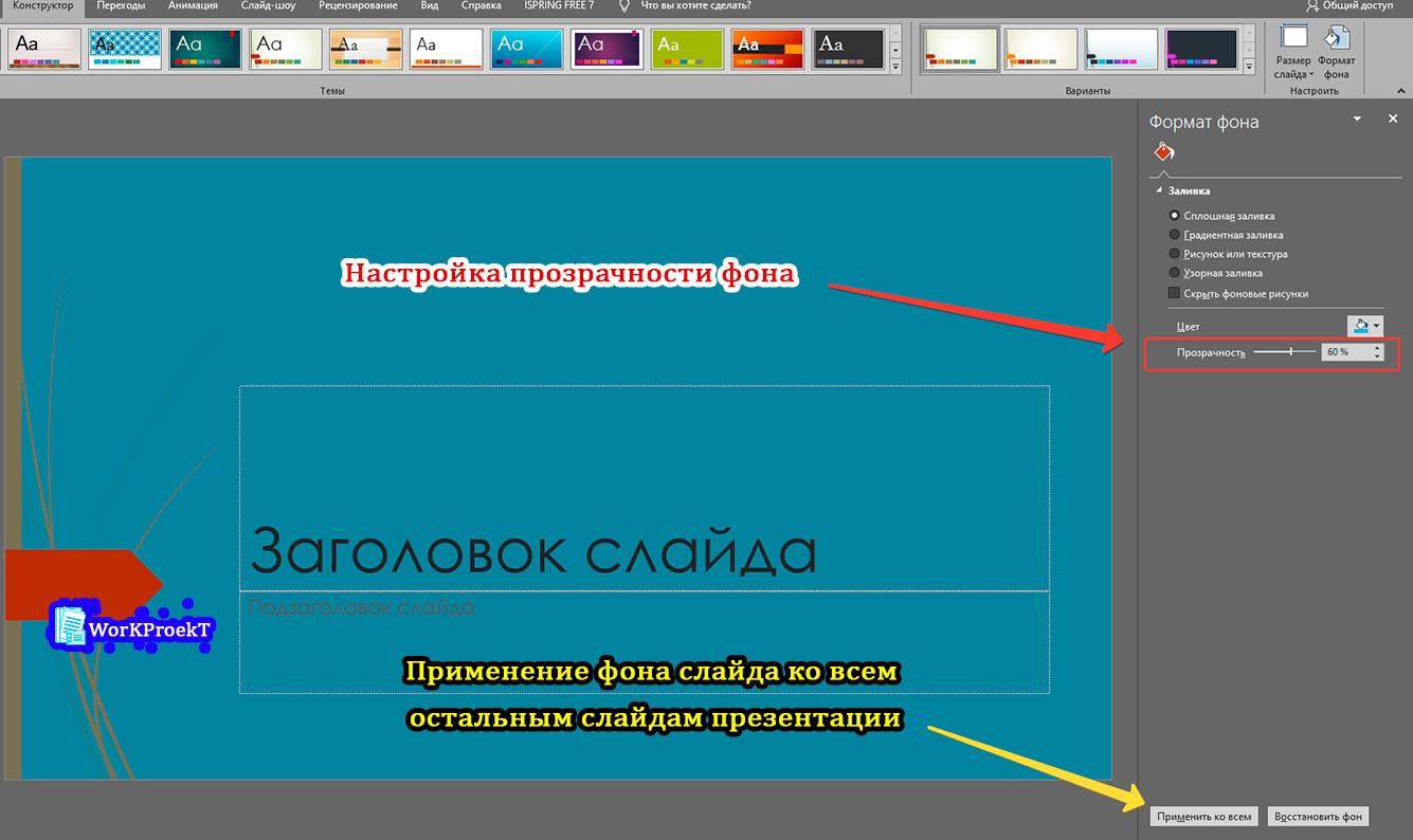 Прозрачность цвета сплошной заливки для фона презентации