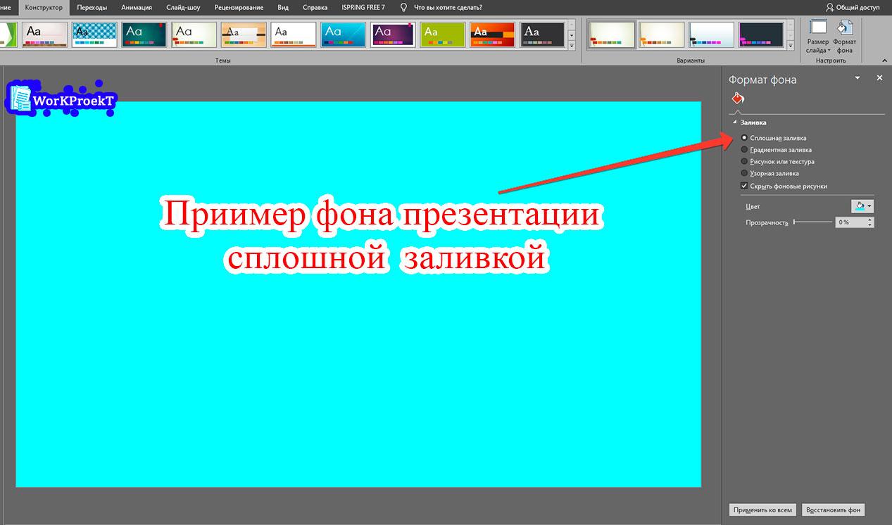 Пример различных фонов презентации