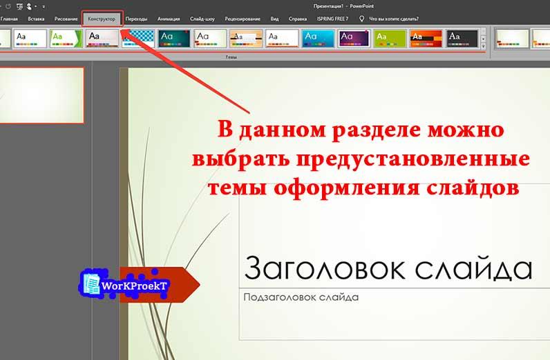 Как поменять оформление слайда презентации